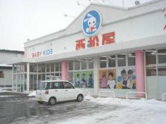 西松屋 三沢店