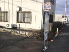 「畠田八丁目」バス停留所