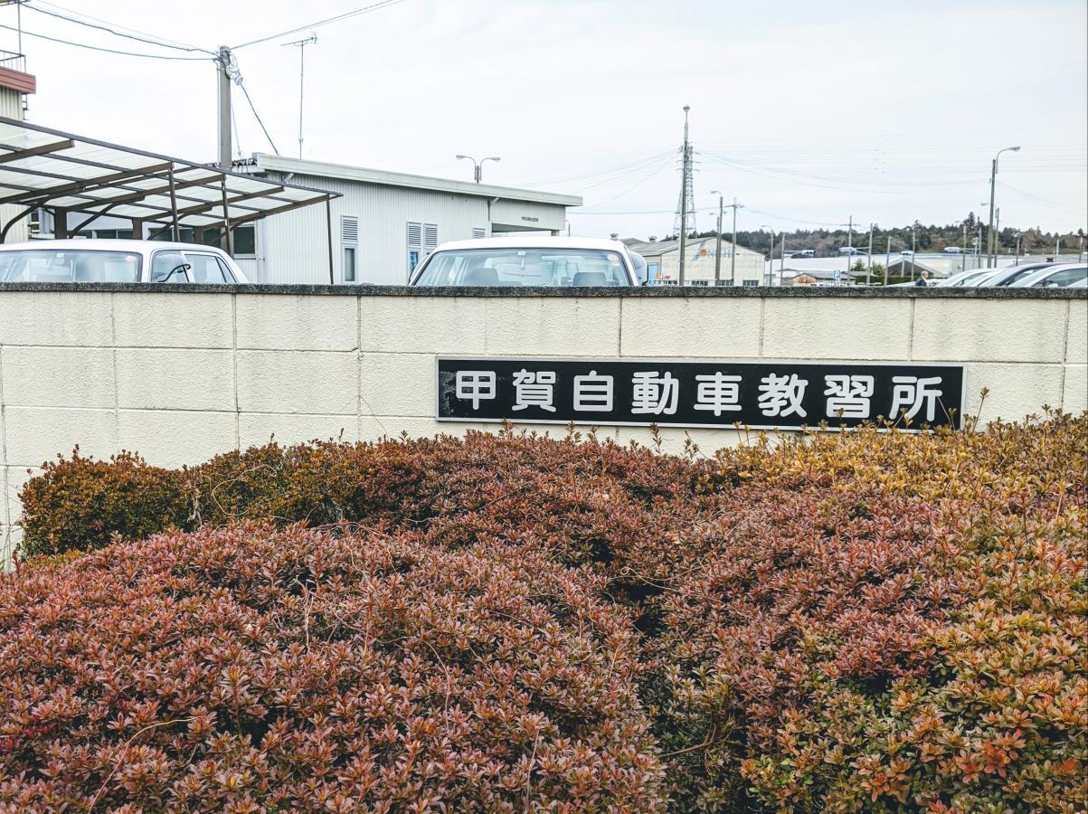 教習所 甲賀 自動車 甲賀自動車教習所の評判・口コミ