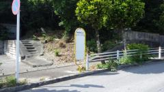 「真地団地入口」バス停留所