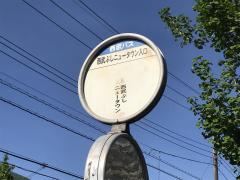 「西武ぶしニュータウン入口」バス停留所