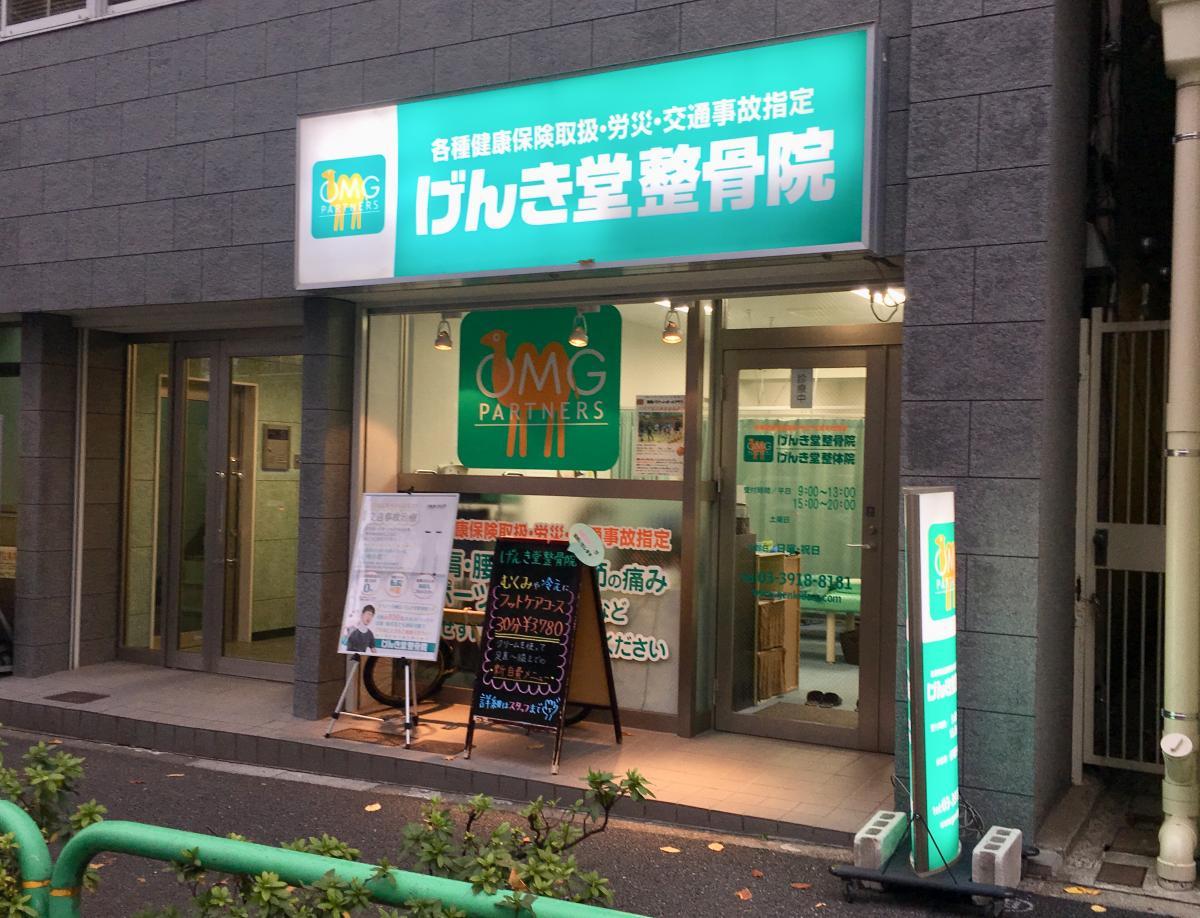 げんき堂整骨院北大塚の正面外観全景