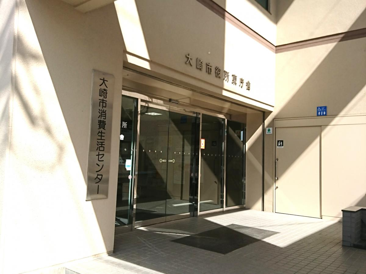 大崎市役所