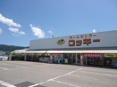 ホームセンターロッキー鹿島店