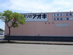 クスリのアオキ 芦原店