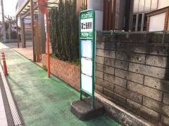 「富士畜産前」バス停留所