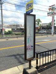 「八ケ新田」バス停留所