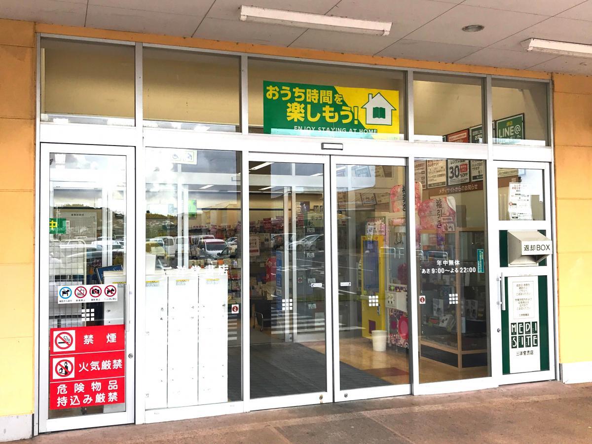 三洋堂書店 岬店