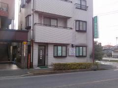 飯島接骨院名倉堂