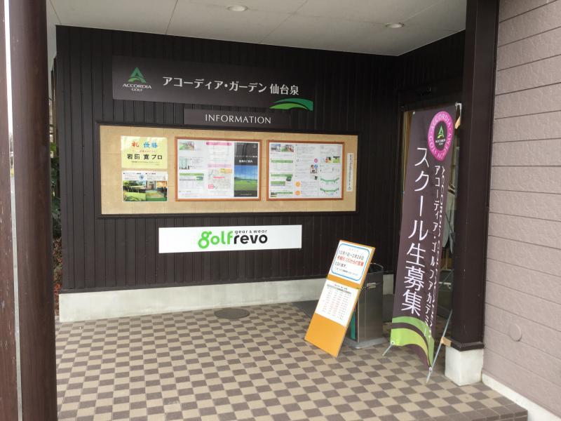 加茂ゴルフ練習場