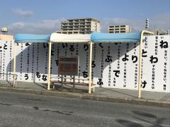 「茨木市役所前」バス停留所