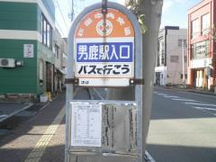 「男鹿駅入口」バス停留所