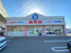 西松屋 富山イータウン店