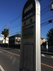 「高畠」バス停留所