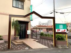 西倉歯科医院