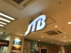 JTBイオン厚木店
