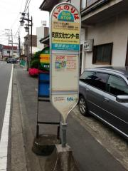 「町民文化センター前」バス停留所