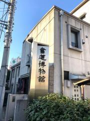 台東区立書道博物館