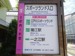 「スポーツランド入口」バス停留所