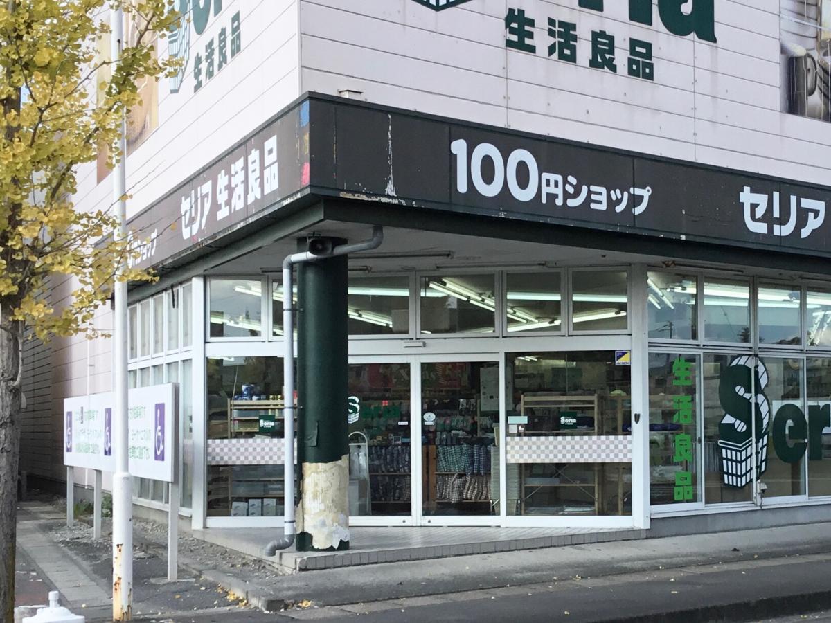 Seria 佐沼店です。