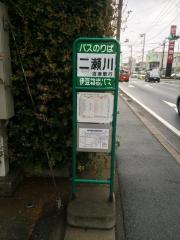 「二瀬川」バス停留所