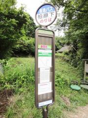 「柏原下」バス停留所