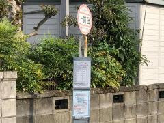 「一貫田」バス停留所