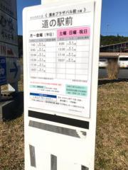 「道の駅前」バス停留所