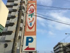 ザ・ダイソー 伊勢原田中店