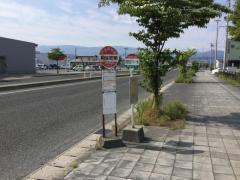 「相生町南」バス停留所