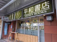 平和書店アル・プラザ彦根店