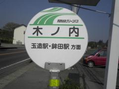 「木ノ内」バス停留所