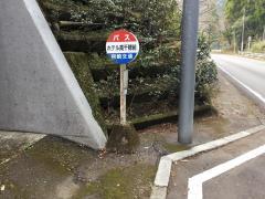 「ホテル高千穂前」バス停留所