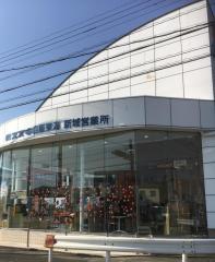 スズキ自販東海新城営業所