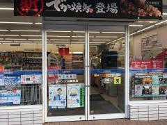 ローソン 山国町店