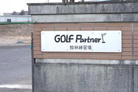 ゴルフパートナー館林練習場