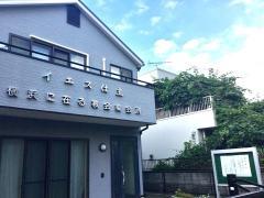 横浜に在る教会