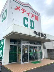 今井書店湖山店