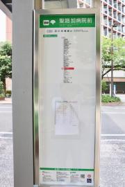 「聖路加病院前」バス停留所