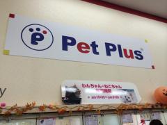 ペットプラス 北戸田店