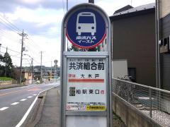 「共済組合前」バス停留所