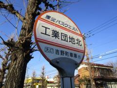 工業団地北(さいたま市)