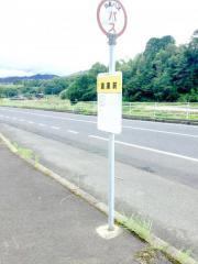 「倉庫前」バス停留所