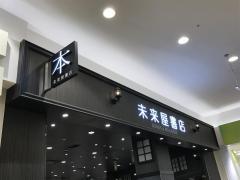 未来屋書店 熱田店