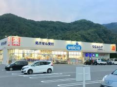 ウエルシア 上田真田店