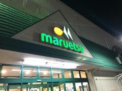 マルエツ 東川口店