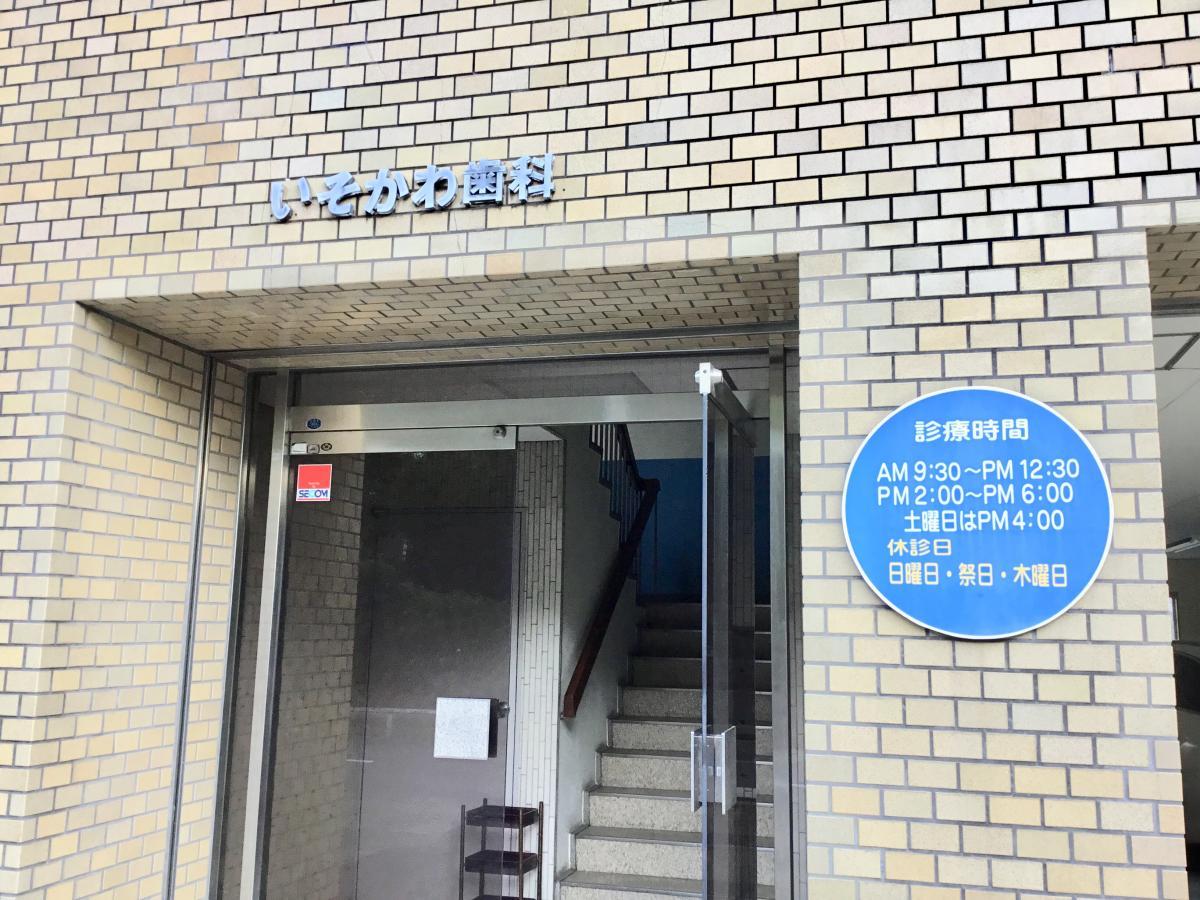 五十川歯科医院