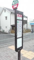 「前池橋」バス停留所