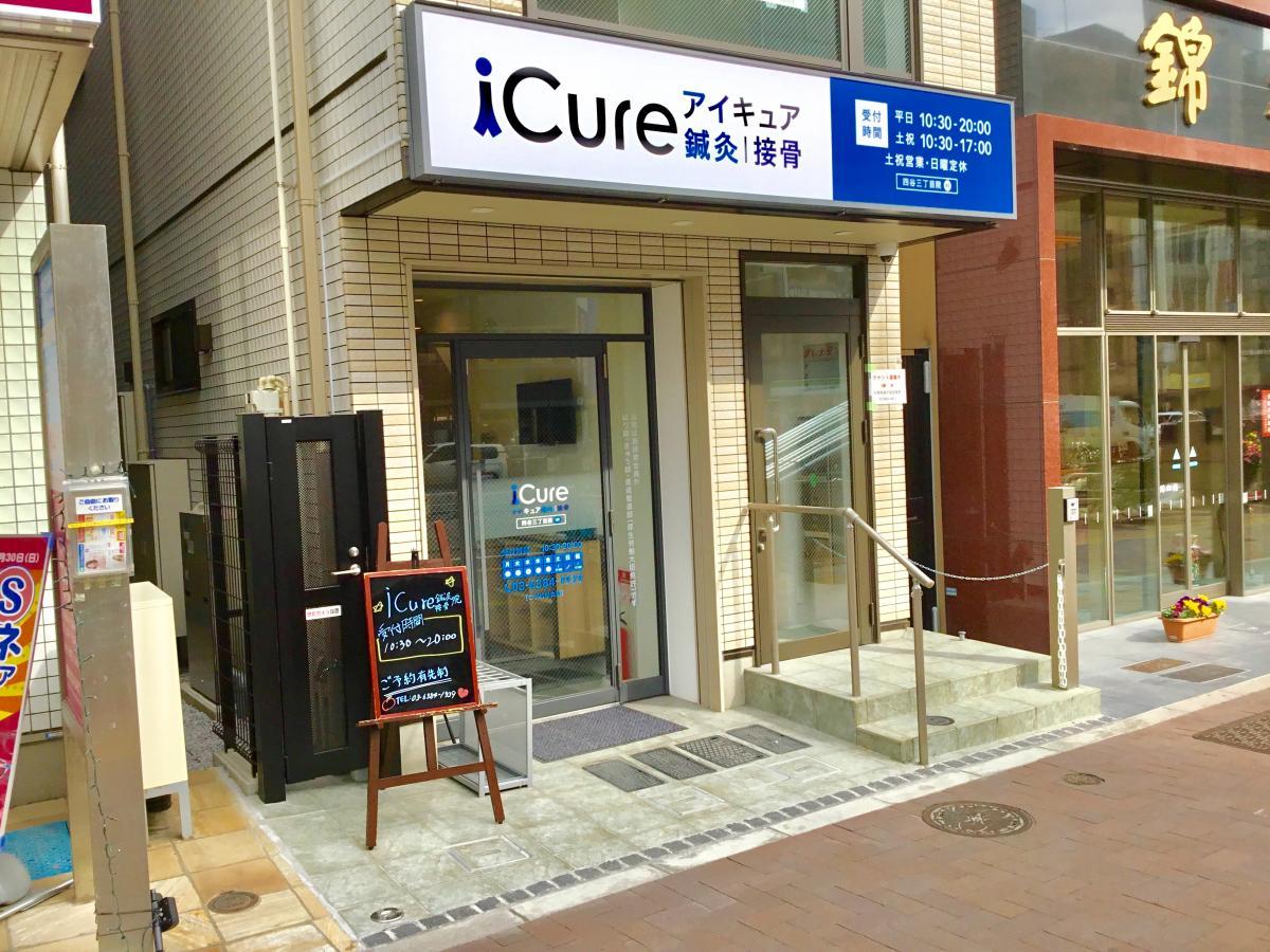 iCure鍼灸接骨院 四谷三丁目