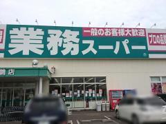 業務スーパー 中鶉店